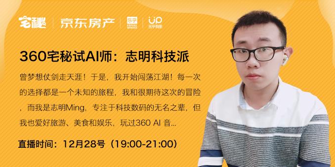 宅秘AI家计划-深圳站360直播