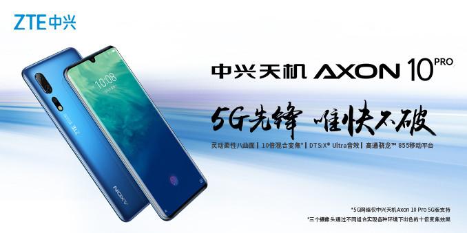5G先鋒 唯快不破 中興天機Axon 10 Pro新品發布會