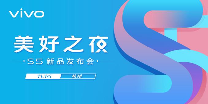 vivo S5系列新品发布会