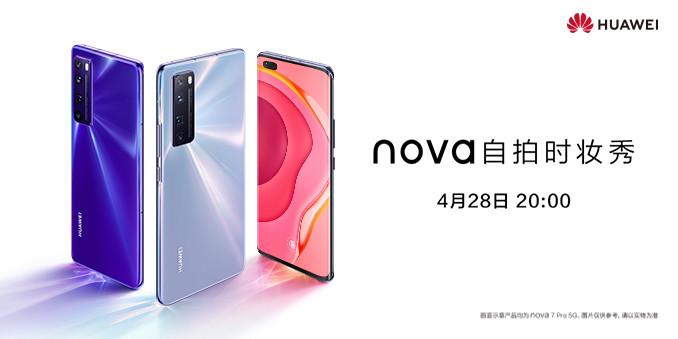 nova7系列自拍时妆秀