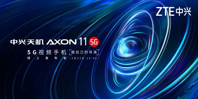 中兴天机Axon 11 5G视频手机线上发布会